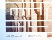 مركز الكويت للفنون يصدر كتاب عمارة المساجد لـ خالد عزب.. تعرف عليه