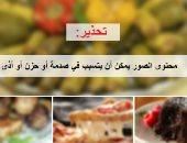 """مشاهد خادشة لا يعرفها إلا أهل """"الدايت"""".. شاهد قبل الحذف"""
