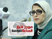 موجز أخبار الساعة 6: وزيرة الصحة أمام البرلمان: أشعر بالذنب والمخطئ سيحاسب