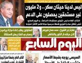 وزير التموين يكشف لـ اليوم السابع غدا حقيقة حيتان السكر وغير المستحقين للدعم