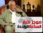 موجز أخبار 1ظهرا.. وفاة الفنان جميل راتب عن عمر 92 عاما