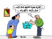"""""""اللانش بوكس"""" أحدث أعباء الآباء مع دخول المدارس فى كاريكاتير اليوم السابع"""