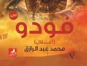 """دار السعيد تصدر رواية """"فودو"""" لـ محمد عبد الرازق"""