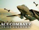 تعرف على متطلبات تشغيل لعبة Ace Combat 7: Skies Unknown على الكمبيوتر
