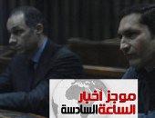 موجز 6.. إخلاء سبيل جمال وعلاء مبارك بضمان 100 ألف جنيه بقضية البورصة