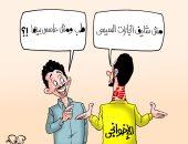 """انجازات الرئيس السيسى صفعات على """"قفا"""" الإخوان فى كاريكاتير اليوم السابع"""