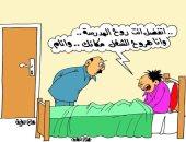 العودة للمدارس ونوم الموظفين بالعمل فى كاريكاتير اليوم السابع