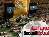 """موجز أخبار6.. قبيلة الغفران تفضح قطر من الأمم المتحدة بسرد جرائم """"الحمدين"""""""