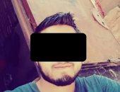 المتهم بقتل شاب لدفاعه عن شقيقته يعترف بالجريمة: كنت بدافع عن شقيقى