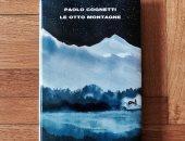 """طبعة عربية لـ""""الجبال الثمانية"""".. رواية إيطالية ترجمت لأكثر من 30 لغة"""