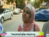 """""""إية ذكرياتك مع أول أيام الدراسة؟"""".. شاهد تعليق المصريين"""