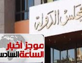 موجز أخبار6مساء.. ننشر الحركة الداخلية للمحكمة الإدارية العليا بمجلس الدولة