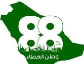 فى اليوم الوطنى الـ88 للملكة العربية.. احتفال بطعم النصر للمرأة السعودية