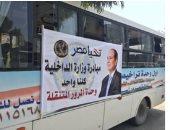 """صور.. الداخلية تخصص قافلة """"كلنا واحد"""" لتيسير الخدمات المدنية والمرورية للمواطنين"""