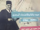 قرأت لك.. عبود باشا.. سيرة أشهر اقتصادى مصرى فى القرن العشرين