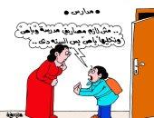"""مصاريف المدرسة والباص فى كاريكاتير """" اليوم السابع"""""""