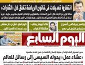 """وزير الرياضة يكشف أخطر تعديلات فى قانون الرياضة غدا بـ""""اليوم السابع"""""""