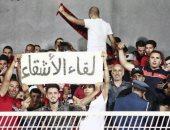 شكرا للشعب الأبى.. النادى المصرى يشكر الجمهورى الجزائرى بعد مباراة اتحاد العاصمة