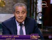 شاهد.. وزير التموين: 60% من مدخلات الإنتاج المصرى مستوردة