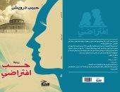 """""""حب افتراضى"""" رواية جديدة للجزائرى حبيب درويش عن دار النخبة"""