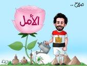 """محمد صلاح قصة نجاح مصرية فى كاريكاتير """" اليوم السابع"""""""