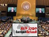 موجز 6.. ترامب بالأمم المتحدة: أوبك تنهب العالم ويجب أن تدفع لتنال الحماية