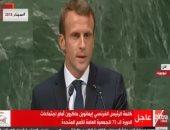 ماكرون: انقسامات مجلس الأمن تقف عائقا أمام اتخاذ قرارات حاسمة