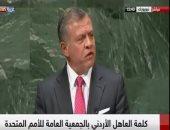 فيديو.. العاهل الأردنى: حل الدولتين السبيل الوحيد لإنهاء صراع الفلسطينيين والإسرائيليين