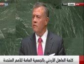 العاهل الأردنى:خطر الإرهاب يهدد أمن الدول ويضعها أمام تحديات كبيرة