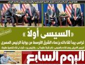 اليوم السابع: ترامب يبدأ لقاءات زعماء الشرق الأوسط بالرئيس السيسي
