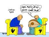 """الإخوان يغنون """"ليه كل إشاعة حلوة عمرها قصير"""" بكاريكاتير """"اليوم السابع"""""""