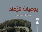 """""""يوميات الرماد"""" ديوان لـ مبارك سالمين يرصد مشاهد الحرب فى مدينة عدن"""