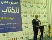 هيثم الحاج على يكشف كواليس أول أيام استضافة مصر فى معرض عمان للكتاب 2018