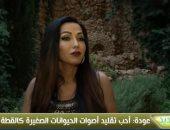 """شاهد.. سهير عودة بطلة مسلسل الكارتون """"سالى"""" تروى ذكرياتها"""