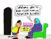 """قدرة الجماعة الإرهابية على تزييف الحقائق فى كاريكاتير """"اليوم السابع"""""""