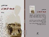 """""""خريف الزعفران"""".. رواية جديدة لـ حمزة قناوى عن دار الثقافة الجديدة"""