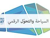 وزارة السياحة تشارك فى احتفالات يوم السياحة العالمى بإضاءة الأهرامات