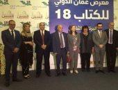 هيثم الحاج: مشاركة مصر ضيف شرف معرض عمان يدعم العلاقات الثقافية
