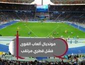 أبرز 10 تقارير بالتوك شو.. فشل قطرى مرتقب بفضيحة رشاوى مونديال ألعاب القوى