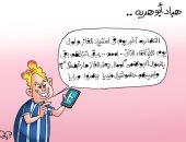 شائعة جديدة لهباد أبو هريه بعد نهاية استيراد الغاز فى كاريكاتير اليوم السابع