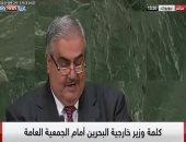 وزير خارجية البحرين: إيران تتبنى سياسة التخريب ودعم الإرهاب