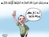 """المصريون يرفعون شعار """"مصر عمرانه بغازها"""" فى كاريكاتير اليوم السابع"""
