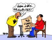 """عناصر الجماعة الإرهابية تعيش فى غيبوبة بكاريكاتير """" اليوم السابع"""""""