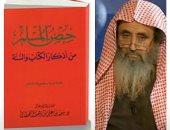 """وفاة الشيخ سعيد القحطانى مؤلف كتاب """"حصن المسلم"""" عن عمر يناهز 67 عاما"""