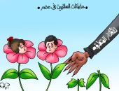 """حضانات السلفيين تنشر التطرف فى عقول الأطفال بكاريكاتير """" اليوم السابع"""""""