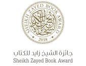 جائزة الشيخ زايد للكتاب تستقل 1616 ترشيحا واليوم آخر موعد للتقديم
