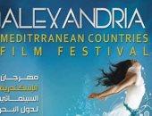 مهرجان الإسكندرية يقيم الدورة السادسة لمسابقة ممدوح الليثى للأفلام الروائية