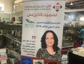 ورطة شخصية العام.. سميحة خريس تبيع حقوق رواياتها مع هيئة الكتاب