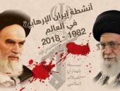 إنفوجراف.. تعرف على سجل أنشطة إيران الإرهابية × 30 عاما