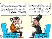 """قادة إسرائيل يعترفون بالقفا المصرى فى 73 ونشطاء الغبرة غرقانين بـ""""كُلة"""" فى كاريكاتير اليوم السابع"""